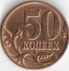 Монета 50 копеек 2009 (Россия, ММД)