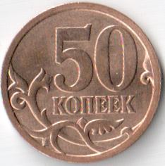 Монета 50 копеек 2009 (Россия, СПМД)