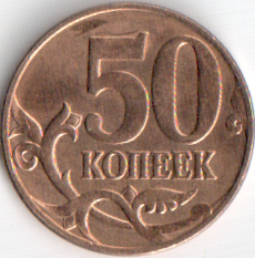 Монета 50 копеек 2010 (Россия, ММД)