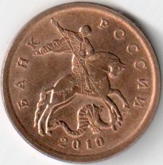 Монета 50 копеек 2010 (Россия, СПМД)