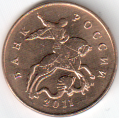Монета 50 копеек 2011 (Россия, ММД)