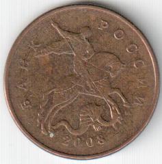 Монета 50 копеек 2008 (Россия, ММД)