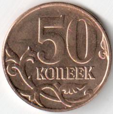 Монета 50 копеек 2012 (Россия, ММД)