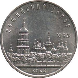 Юбилейная монета 5 рублей 1988 «Софийский собор в Киеве» (СССР)