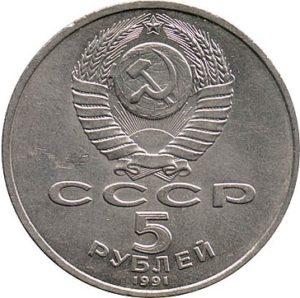 Юбилейная монета 5 рублей 1991 «Москва. Архангельский собор» (СССР)