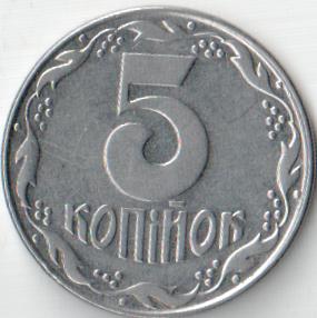 Монета 5 копеек 1992 (Украина)