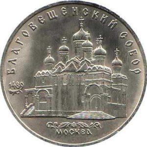 Юбилейная монета 5 рублей 1989 «Москва. Благовещенский собор» (СССР)