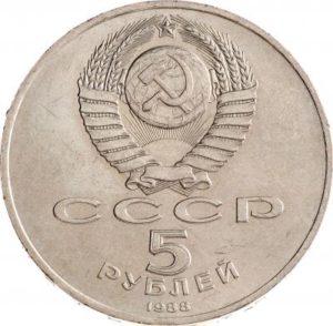 Юбилейная монета 5 рублей 1988 «Ленинград. Памятник Петру I» (СССР)