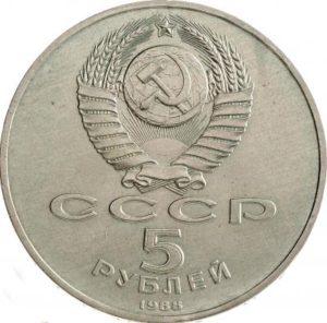 Юбилейная монета 5 рублей 1988 «Новгород. Памятник «Тысячелетие России»» (СССР)