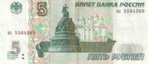 Банкнота 5 рублей 1997 (Россия)