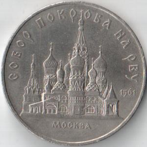 Юбилейная монета 5 рублей 1989 «Москва. Собор Покрова на рву» (СССР)