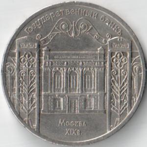 Юбилейная монета 5 рублей 1991 «Москва. Государственный банк. XIX век» (СССР)