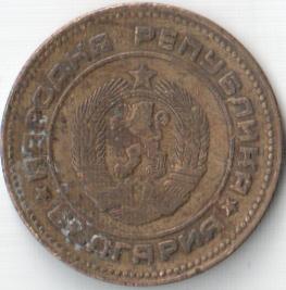 Монета 5 стотинки 1974 (Болгария)