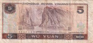 Банкнота 5 юаней 1980 (Китай)