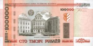 Банкнота 100000 белорусских рублей 2014 (Беларусь)