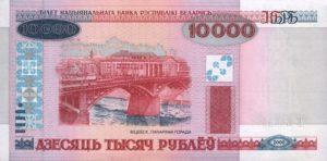 Банкнота 10000 белорусских рублей 2000 (Беларусь)