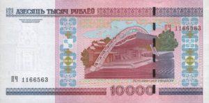 Банкнота 10000 белорусских рублей 2010 (Беларусь)