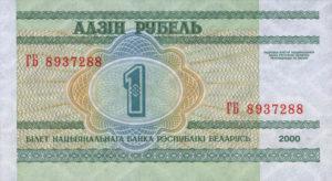 Банкнота 1 белорусский рубль 2000 (Беларусь)