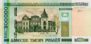 Банкнота 200000 белорусских рублей 2012 (Беларусь)