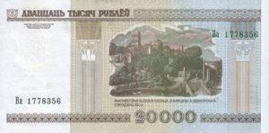 Банкнота 20000 белорусских рублей 2000 (Беларусь)