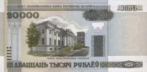 Банкнота 20000 белорусских рублей 2010 (Беларусь)