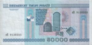 Банкнота 50000 белорусских рублей 2000 (Беларусь)
