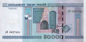 Банкнота 50000 белорусских рублей 2010 (Беларусь)