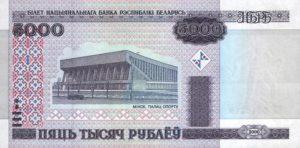 Банкнота 5000 белорусских рублей 2000 (Беларусь)