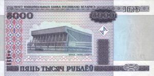Банкнота 5000 белорусских рублей 2010 (Беларусь)