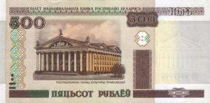 Банкнота 500 белорусских рублей 2000 (Беларусь)