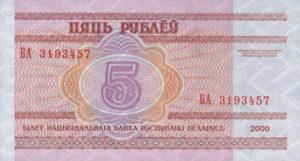 Банкнота 5 белорусских рублей 2000 (Беларусь)