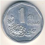 Монета 1 цзяо 1996 (Китай)