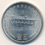 Юбилейная монета 1 юань 1991 (Китай)