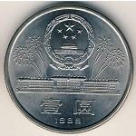 Юбилейная монета 1 юань 1989 (Китай)