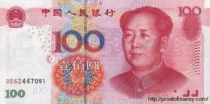 Банкнота 100 юаней 2005 (Китай)