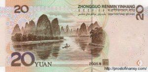 Банкнота 20 юаней 2005 (Китай)