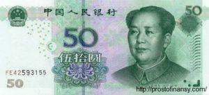 Банкнота 50 юаней 2005 (Китай)