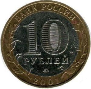 Юбилейная монета 10 рублей 2001 «Гагарин» (Россия, ММД)