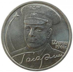 Юбилейная монета 2 рубля 2001 «Гагарин» (Россия, СПМД)