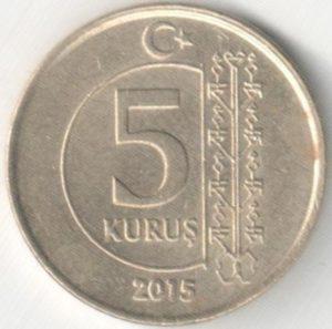 Монета 5 курушей 2015 (Турция)
