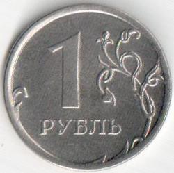 Монета 1 рубль 2012 (Россия, ММД)