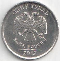 Монета 1 рубль 2013 (Россия, ММД)