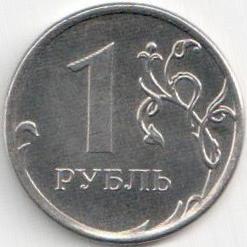 Монета 1 рубль 2014 (Россия, ММД)