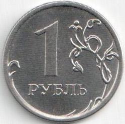 Монета 1 рубль 2016 (Россия, ММД)