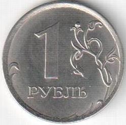 Монета 1 рубль 2017 (Россия, ММД)