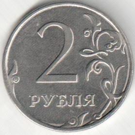 Монета 2 рубля 2013 (Россия, ММД)