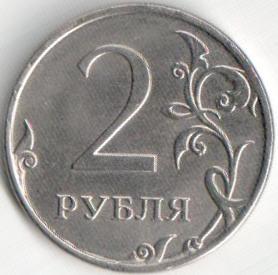 Монета 2 рубля 2014 (Россия, ММД)