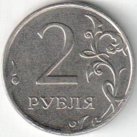 Монета 2 рубля 2015 (Россия, ММД)
