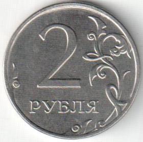Монета 2 рубля 2016 (Россия, ММД)