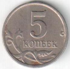 Монета 5 копеек 1998 (Россия, СПМД)